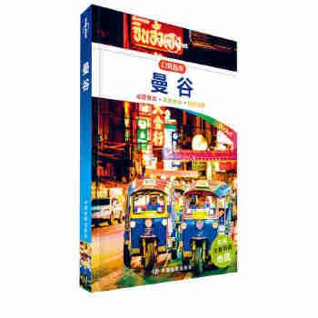 [二手旧书9成新] LP曼谷 孤独星球Lonely Pla口袋指南系列-曼谷(口袋版) 澳大利亚Lonely Planet公司 9787520408271 中国地图出版社 正版书籍,可开发票,放心下单