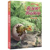 【BF】蛮龙的蛋壳装甲-儿童美绘版