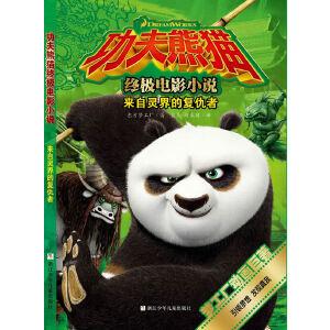 功夫熊猫终极电影小说:来自灵界的复仇者