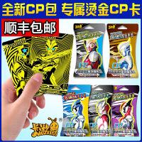 卡游CP包奥特曼卡片HR卡SSR金卡满星十星卡收藏卡册全套儿童卡牌