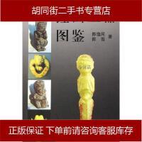 【二手旧书8成新】红山玉器图鉴 陈逸民 上海文化出版社 9787806469170