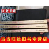 【二手9成新】摸金奇录之龙脉血咒幽灵古船消失的国度全三册合售笑颜大众文艺出版社