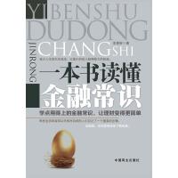 一本书读懂金融常识(电子书)
