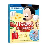 迪士尼数理逻辑训练 119个游戏练出聪明大脑