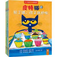 皮特猫・3~6岁好性格养成书:第四辑(共6册)(宽容、体贴、接纳……荣获19项大奖的好性格榜样,在美国家喻户晓)