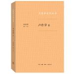 志愿者文化丛书:卢作孚卷