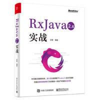 RxJava 2.x 实战 线程线程模型建模技术教程书籍 Android Java后端编程 函数响应式编程 RxJava