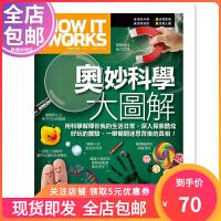 包邮台版 howitworks知识大图解 奥妙科学大图解 中文版 9789864412488 希伯仑出版