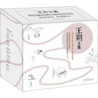 王朔文集(全15册) 北京十月文艺出版社