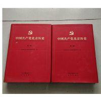 中国共产党北京历史第一卷+第二卷(2册合售)-正版现货