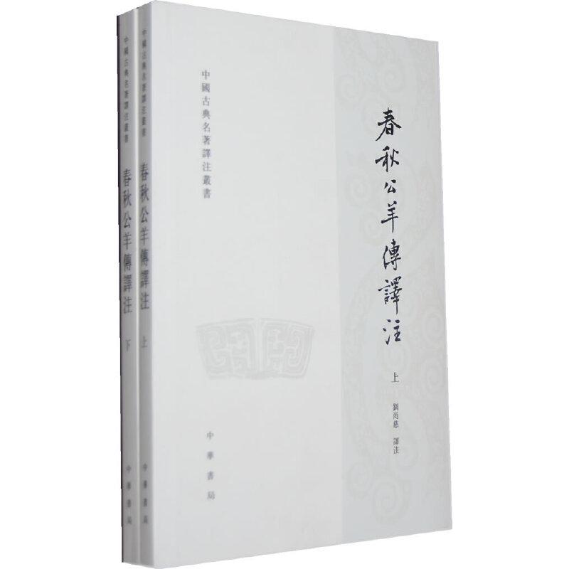 春秋公羊传译注(上下册)——中国古典名著泽注丛书