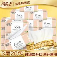 洁柔 抽纸 纸巾 Face高端纸巾(3层*120抽*20包)套组 可湿水系列抽取式面纸 天然无香