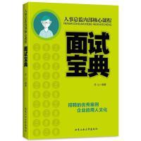【二手旧书8成新】人事总监内部核心课程 面试宝典 9787563941049