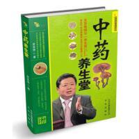 [二手旧书9成新] 中医药文化传播丛书 中药养生堂吴圣贤9787200092578 北京出版社