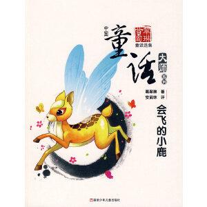 中国童话大师系列.葛翠琳童话--会飞的小鹿