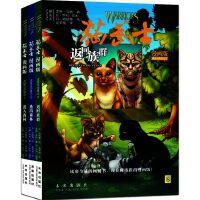 猫武士漫画版:虎星与莎夏三部曲(进入森林、逃出森林、返回族群)(风靡全球的畅销书《猫武士》,隆重推出漫画版,动人心弦的故事,栩栩如生的图画)