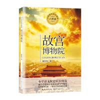 故宫博物院(统编小学语文教科书同步阅读书系)