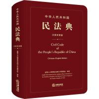中华人民共和国民法典 汉英双语版 法律出版社