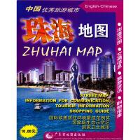 中国 珠海地图 广东地图出版社