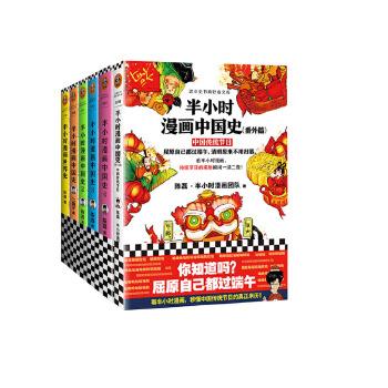 半小时漫画中国史1-4+世界史+中国传统节日(共6册,独家签章版)