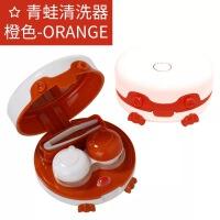 隐形眼镜盒 迷你便携电动清洗器通用护理美瞳盒自动清洗机 y HL-900 橙青蛙清洗器