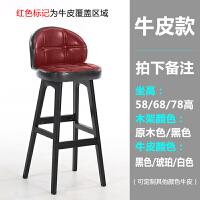 实木吧台椅家用现代简约定制吧椅欧式酒吧椅高脚凳吧台凳靠背椅子 牛皮款脚 牛皮颜色选
