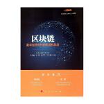 区块链:数字经济时代的机遇和风险 人民出版社 如是金融研究院新华书店正版图书