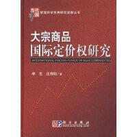 大宗商品国际定价权研究(精装)