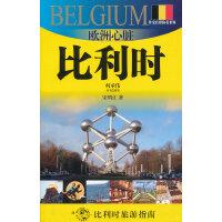 欧洲心脏-比利时(外交官带你看世界)