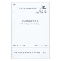 商店建筑设计规范 JGJ 48-2014