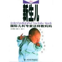 新生儿:国际儿科专家这样教妈妈