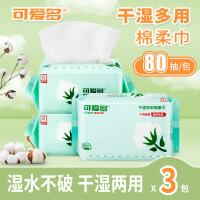 可爱多3包80片婴儿干巾一次性全棉纸巾宝宝棉柔巾干湿两用