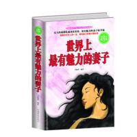 世界上最有魅力的妻子(精装)正版畅销书籍 全民阅读