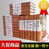 中国二十大名著 精装全20册 含三言二拍 四大名著 中国十大名著青少年版 中国名著经典速读 典藏系列 中国文学经典名著套