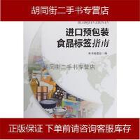 【二手旧书8成新】进口预包装食品标签指南 9787502641450
