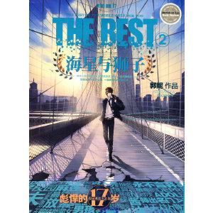 海星与狮子2--轻小说之王郭妮描绘青春生活浮世绘,再掀校园小说新狂潮!