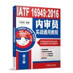 IATF 16949:2016内审员实战通用教程