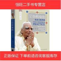 【二手旧书8成新】艾扬格瑜伽精进习练指南 _印度_B・K・S・艾扬格 天津社会科学院出版社 9787556300433