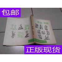 [二手旧书9成新]乔治・贝克 (外国漫画家丛刊) /(?