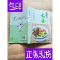 [二手旧书9成新]家常素食 /张云甫主编 青岛出版社