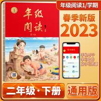 2021春小学生绘本课堂年级阅读二年级下册第一版阅读人教RJ部编统编版开明出版社通用
