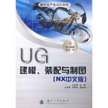 UG建模、装配与制图(NX中文版)(随书附赠光盘一张)
