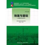 地基与基础-土建类专业使用(第三版)