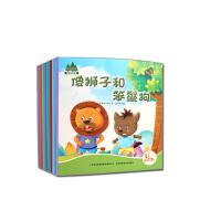 动物童话绘本(共8册)