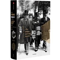 新思文库・缔造和平:1919巴黎和会及其开启的战后世界(大国外交三部曲)