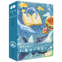 蓬莱小镇之魔法小书店2