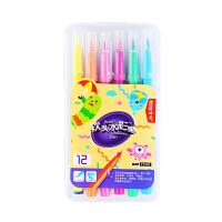 掌握 21501-12软头水彩笔12色套装 儿童幼儿园可水洗水彩笔 彩色画笔大中小学生男女生办公学习绘画工具美术画材当