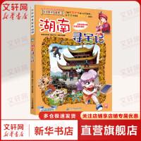 湖南寻宝记 动漫卡通绘本 儿童图书 3-6岁 7-10岁 小学生推荐阅读读物 儿童图画书