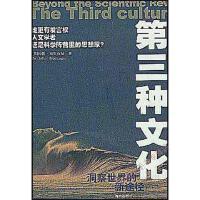 【二手旧书8成新】第三种文化 布罗克曼 海南出版社 9787544307147