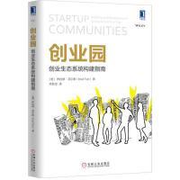 【正版特价】创业园:创业生态系统构建指南|229904